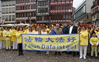 德国学员欢庆法轮大法日 政要到场祝贺支持