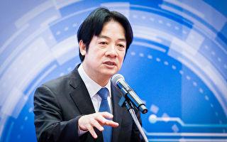 赖清德:抗共守护台湾 助中国民主自由