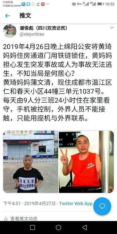 蒲文清居住處進屋的通道門被鐵鎖鎖了,不讓其外出。(受訪者提供)