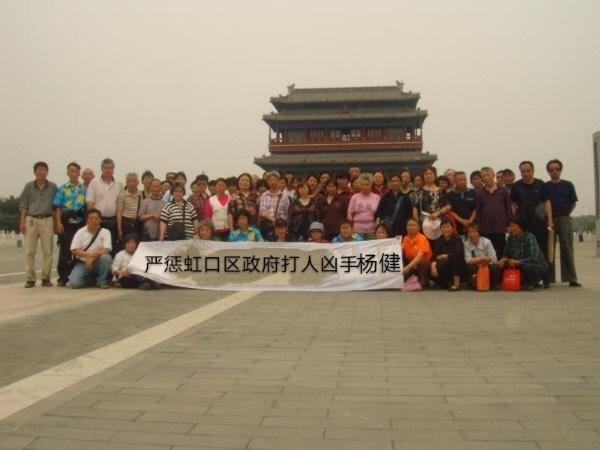 上海訪民為劉金和被毆打受傷聲援。(受訪者提供)