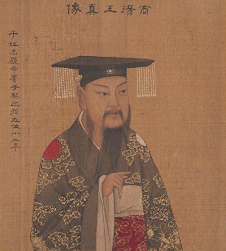 商汤王真像,出自清乾隆绘本《历代帝王真像》。(公有领域)