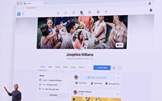 脸书开发者大会聚焦隐私 活动和社团 VR新产品