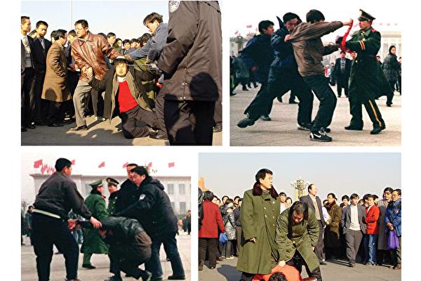 中共警察和便衣在天安門廣場上對上訪請願的法輪功學員大打出手。(明慧網)