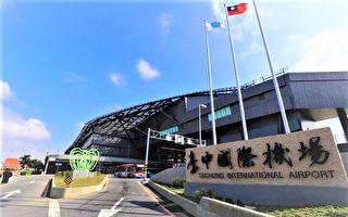 台中机场升格要等16年 卢秀燕批:不公平