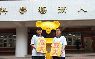 不畏环境困苦 南崁高中双胞胎录取国立大学