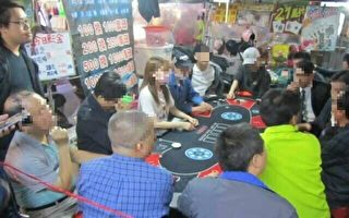 夜市玩扑克牌公然聚赌 佯称缴电话账单
