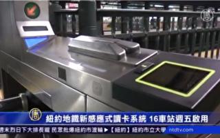 紐約地鐵啟用新感應式讀卡系統