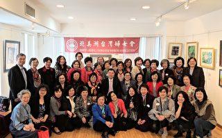 """台湾妇女会艺术展""""因为有你 所以与众不同"""""""