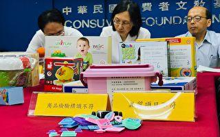 消基会抽检市售积木玩具 存在儿童误吞后窒息之风险