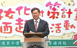 郑文灿尊重19名党部主委连署  肯定郭董跑基层