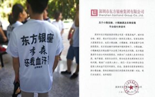 东方银座P2P骗局 受害人求偿无门还遭暴力