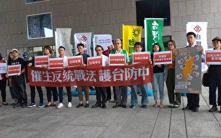 阻紅媒造假欺台 民團上街宣傳《反統戰法》