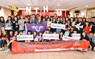 清华国际志工团 读万卷书行万里路服万人务