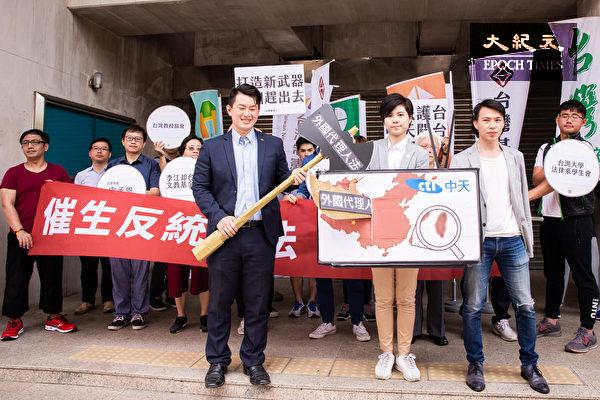 10多個民間團體、學生社團代表13日在立法院前召開「催生反統戰法 護台防中」記者會,呼籲訂定「外國代理人登記法」,並演出行動劇反制中共統戰。(陳柏州/大紀元)