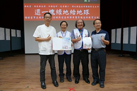 中興高中校長張瑞杰(左1)和光榮國小校長沈春木(右1)致贈感謝狀,感謝周大觀文教基金會的贈書。