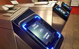 紐約地鐵新付費對銀行卡有新要求