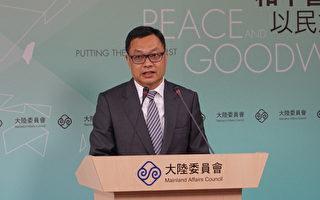 中共国台办否认操控台媒 陆委会批中共统战