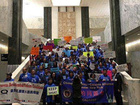 4月30日约150名纽约市学生与家长到州府奥伯尼抗议市长白思豪取消SHSAT的计划。