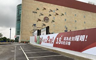 桃园青埔商圈跃升一级战区 大江二期5月动工
