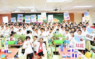 創意教學翻轉綠色教育 百位小華陀種香草藥
