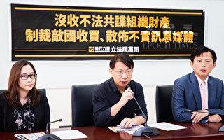 台媒接受中共指示 台立委提案注销执照