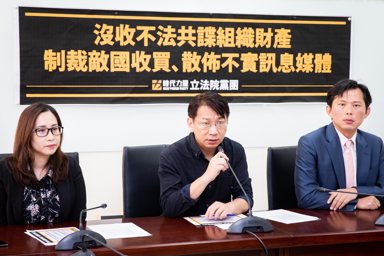 台媒接受中共指示 台立委提案註銷執照