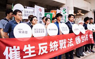 """中共统战渗透 摧毁民主""""分化台湾人"""""""