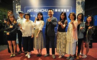 汇聚艺术能量 第二届新竹艺术博览会将登场