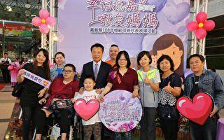 嘉义县隆重表扬2019年模范母亲