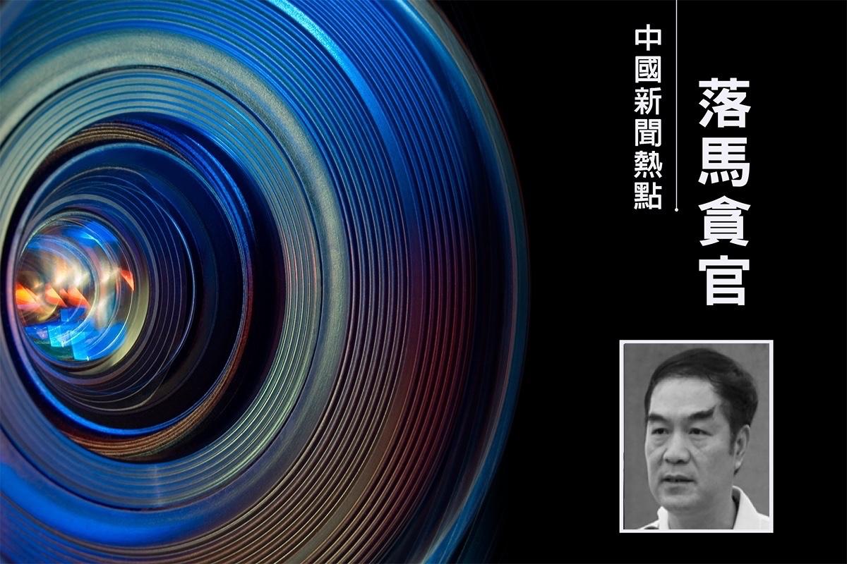 咸陽公安副局長落馬 廣東開平政法委書記被查