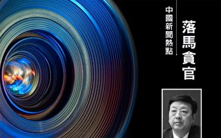 陕西前副省长冯新柱,以受贿罪被判处有期徒刑15年,罚款700万元。(大纪元合成)