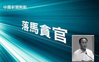 中铁武汉局高管被双开 有一个罪名很特别