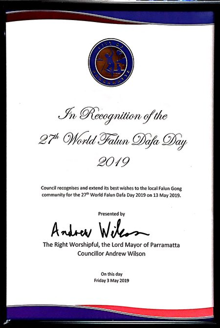 悉尼帕拉馬塔市政府向法輪大法團體頒發的褒獎令。(安平雅/大紀元)