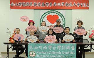 中共再阻台灣參加世界衛生大會 舊金山灣區僑團抗議