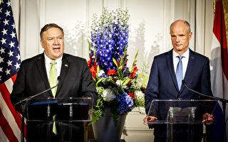 蓬佩奥6月3日与荷兰外交部长史戴夫•布洛克(Stef Blok,图右)举行联合新闻发布会。
