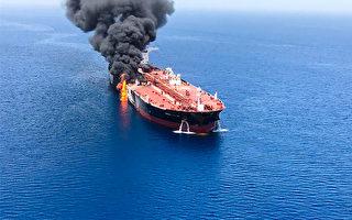 两艘巨型油轮中东遇袭 国际油价飙升