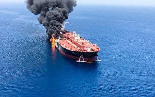 阿曼灣兩油輪遇襲 白宮:提供援助 評估形勢