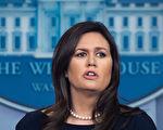 白宮新聞秘書薩拉・桑德斯(Sarah Huckabee Sanders)將於月底離職。