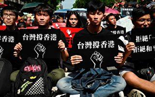反送中、护人权 逾万台湾人集会跨海挺香港