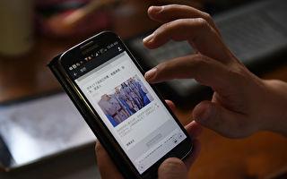一名中国青少年撰文揭露中共的防火墙,并称中国年轻人不想再被中共愚弄,呼吁各国伸出援手,帮助他们获得信息自由权利。