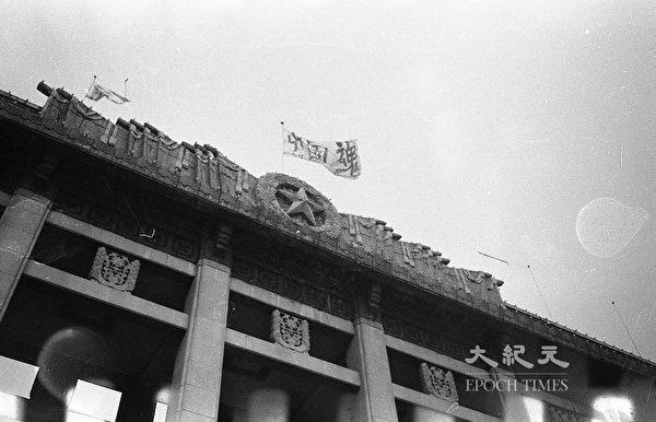 1989年六四前夕北京天安門廣場,中國歷史博物館上方飄揚的「中國魂」旗。(蔣一平提供)
