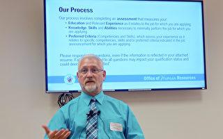 蒙郡人力資源專家分享求職技巧