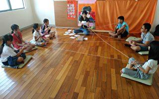 家扶儿童成长团体  提升儿少人际互动技巧
