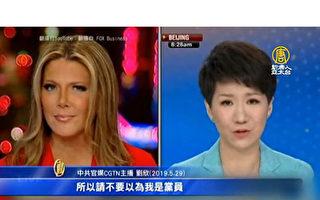 袁斌:央視為何不敢直播美中女主播辯論?