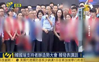 中共灭主权不分党派 韩国瑜造势遭陆媒大量马赛克