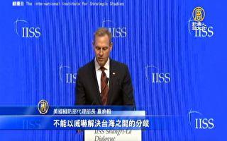 美防长与中共谈及台湾!喊话勿威胁邻国主权