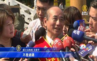 王金平回應韓粉:我不參加初選不是退選