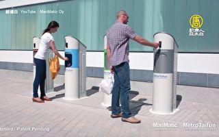填不滿的垃圾桶!會自動「吃掉」垃圾的回收系統