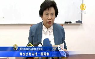 國民黨616赴「海峽論壇」 藍委否認挺一國兩制