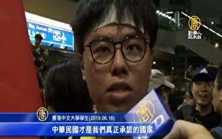 香港兩百萬人反送中 中華民國國旗醒目現蹤